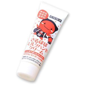 (メール便-3)さるぼぼ ミルクハンドクリーム(50g)/馬油・コエンザイムQ10配合