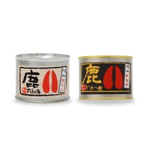 阿智ジビエ 鹿肉&猪肉の缶詰 大和煮 カレー煮 160g しか いのしし