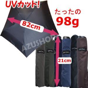 晴雨兼用 折りたたみ傘 超軽量98g 極軽カーボン三折 雨傘 日傘 ウォーターフロント メンズ|azuselectshop