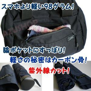 晴雨兼用 折りたたみ傘 超軽量98g 極軽カーボン三折 雨傘 日傘 ウォーターフロント メンズ|azuselectshop|02