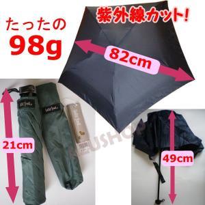晴雨兼用 折りたたみ傘 超軽量98g 極軽カーボン三折 雨傘 日傘 ウォーターフロント メンズ|azuselectshop|03