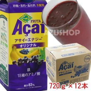 アサイージュース アサイーエナジーオリジナル720g×12本セット フルッタフルッタ 無糖