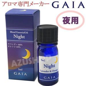 アロマオイル 夜用 5ml GAIANP ブレンドオイル 夜用アロマ|azuselectshop