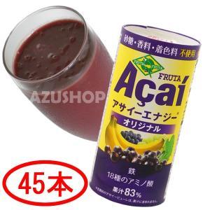 アサイージュース 選べる45本セット オリジナル ビューティ ベーシック 195g フルッタフルッタ 無糖|azuselectshop