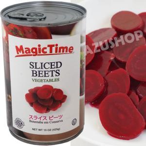 ビーツ 水煮 スライス 缶詰め 固形量236g 内容総量425g マジックタイム MAGICTIME|azuselectshop