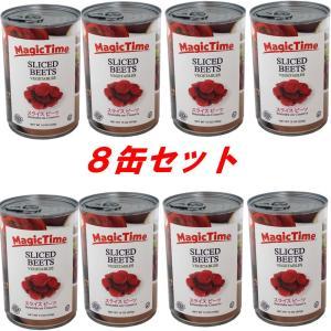 ビーツ 水煮 8缶セット スライス 缶詰 固形量236g 内容総量425g マジックタイム|azuselectshop