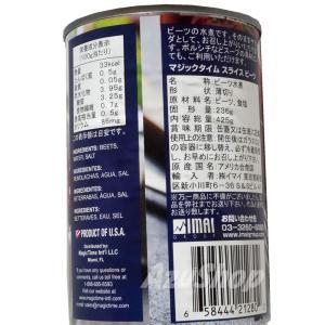 ビーツ 水煮 スライス 缶詰め 固形量236g 内容総量425g マジックタイム MAGICTIME|azuselectshop|05