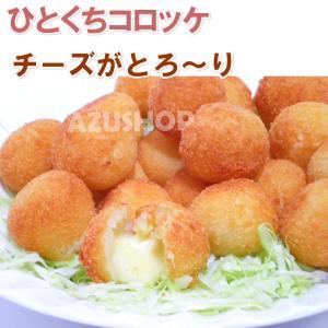 ボリンニョ チーズがトロ〜り Mini Bolinho Queijo 300g(20g×15個) 冷凍コロッケ|azuselectshop