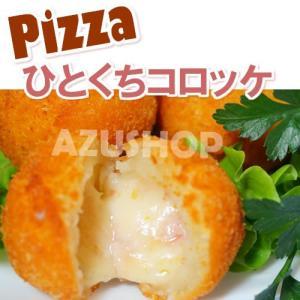 冷凍コロッケ ボリンニョ ピザ Mini Bolinho Pizza 300g(20g×15個)|azuselectshop