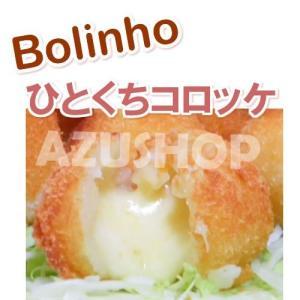 ボリンニョ チーズがトロ〜り Mini Bolinho Queijo 400g(20g×18個) 冷凍コロッケ|azuselectshop|04