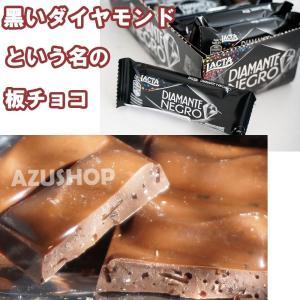 板チョコミニ Diamante Negro BOX 20g×20個 ディアマンテネグロ LACTA ラクタ|azuselectshop