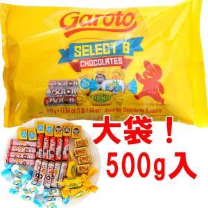 ボンボンチョコレート ガロット SELECT8 500g 詰合 袋入り GAROTO|azuselectshop