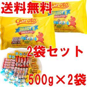 ボンボンチョコレート 500g×2袋セット ガロット SELECT8 詰合 GAROTO|azuselectshop