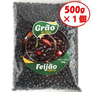 黒いんげん豆 500g ボリビア産 フェジョンプレット FEIJAO PRETO|azuselectshop