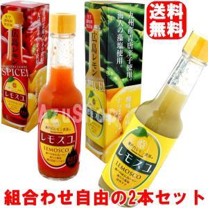 広島の瀬戸内レモン農園のレモスコ 60g×2本セット 組合せ自由|azuselectshop