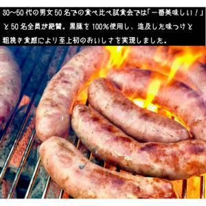 黒豚100%使用 BBQ専用粗挽き生ソーセージ Choice-quality 300g|azuselectshop|03