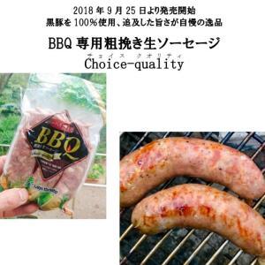黒豚100%使用 BBQ専用粗挽き生ソーセージ Choice-quality 300g|azuselectshop|05