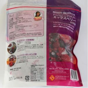 ミックスベリー 冷凍 500g トロピカルマリア 苺・ブルーベリー・ブラックベリー・ラズベリー azuselectshop 04