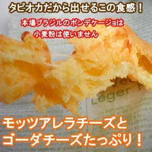 焼きポンデケージョ 本場ブラジルレシピ280g 冷凍パン生地 35g*8個|azuselectshop|02