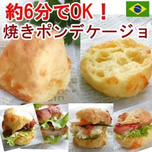 焼きポンデケージョ 本場ブラジルレシピ280g 冷凍パン生地 35g*8個|azuselectshop|06