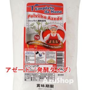 タピオカ粉 アゼード 500g 醗酵タイプ キャッサバ芋加工デンプン ポルヴィリョ ポンデケージョ作りに|azuselectshop