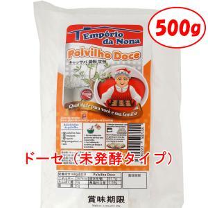 タピオカ粉 ドーセ 500g 未醗酵タイプ キャッサバ芋加工デンプン ポルヴィリョ ポンデケージョ作りに|azuselectshop