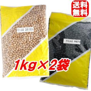 黒いんげん豆1kgとカリオカ豆1kgの合計2キロのセット ボリビア産 azuselectshop
