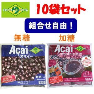 フルッタフルッタ アサイー 冷凍ピューレ 100g×4×10袋セット 加糖も無糖も組合せ自由|azuselectshop
