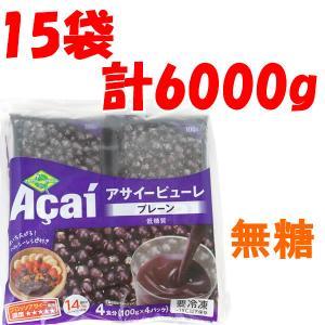 アサイー 冷凍ピューレ 100g×4パック×15袋 無糖 フルッタフルッタ|azuselectshop