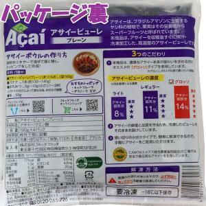 アサイー 冷凍ピューレ 100g×4パック×15袋 無糖 フルッタフルッタ|azuselectshop|03