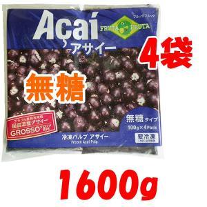 アサイー 冷凍ピューレ 100g×4P×4袋 無糖 フルッタフルッタ|azuselectshop