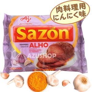 味の素 粉末調味料 サゾン 肉料理用 ニンニク味 60g(12x5g) SAZON ALHO|azuselectshop