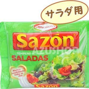 訳あり 味の素 粉末調味料 サゾン サラダ用 60g(12x5g) SAZON salada メール便で6個までOK azuselectshop
