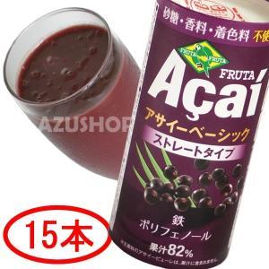 アサイージュース ベーシック 195g×15本 フルッタフルッタ 無糖|azuselectshop