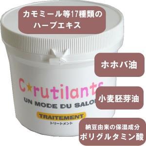 ノンシリコン トリートメント セルティラン C rutilants 375g 弱酸性 すみや|azuselectshop