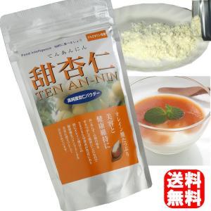 甜杏仁パウダー 200g 本物の杏仁粉使用 杏仁豆腐作りに最適|azuselectshop