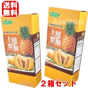 パイナップルケーキ 6個入×2箱セット 台湾 竹葉堂 台湾名産 土鳳梨酥 フジフードサービス|azuselectshop