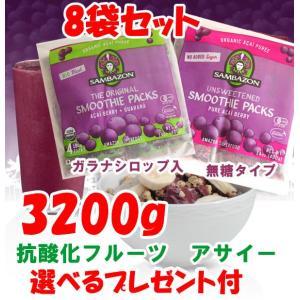 アサイー 冷凍ピューレ 100g×4パック×8袋 選べるプレゼント付 サンバゾン|azuselectshop