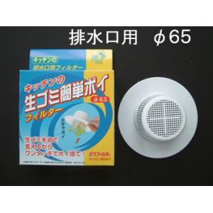 キッチンの生ゴミ簡単ポイフィルター キッチン排水口用65|azuselectshop
