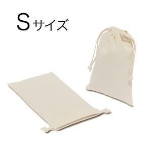 コットン 巾着袋 Sサイズ  無地/無漂白コットン100%/綿/手提げバッグ/手提げかばん/収納ポーチ/小物いれ