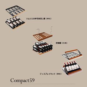 ディスプレイキット(MK)最大収容本数12本【コンパクト59...