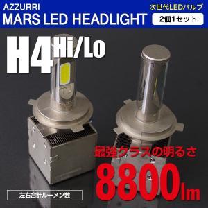 H4 Hi/Lo LEDヘッドライト ホワイト 12V 8800lm LEDバルブ ライト|azzurri