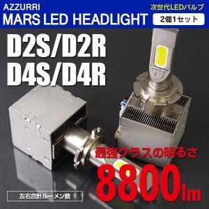 D2S/D2R/D4S/D4R LEDヘッドライト ホワイト 12V 8800lm LEDバルブ ライト|azzurri
