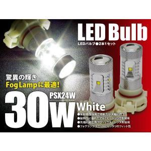 LEDバルブ PSX24W 30W CREE社製LED ホワイト/白 フォグランプ//送料無料|azzurri