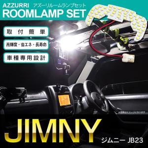 ジムニーJB23系(4〜8型) LED ルームランプ 51発/SMD 1P ホワイト 専用設計 azzurri