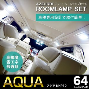 トヨタ アクア NHP10 LED ルームランプ 6P 64発 SMD ポジション+ナンバー付(送料無料)|azzurri