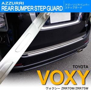 70 ヴォクシー/VOXY (Z/ZS) リアバンパー ステップガード ステンレス製//送料無料|azzurri