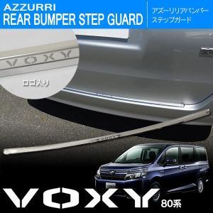 80系 VOXY/ヴォクシー リアバンパー ステップガード ロゴ ステンレス製//送料無料