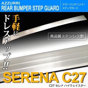 セレナ C27  (ハイウェイスター) リアバンパー ステップガード ステンレス/ヘアライン プロテクター|azzurri