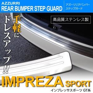インプレッサ スポーツ GT系 リアバンパー ステップガード ステンレス/ヘアライン プロテクター|azzurri